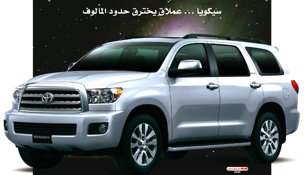 Toyota Sequoia Kuwait May 2012
