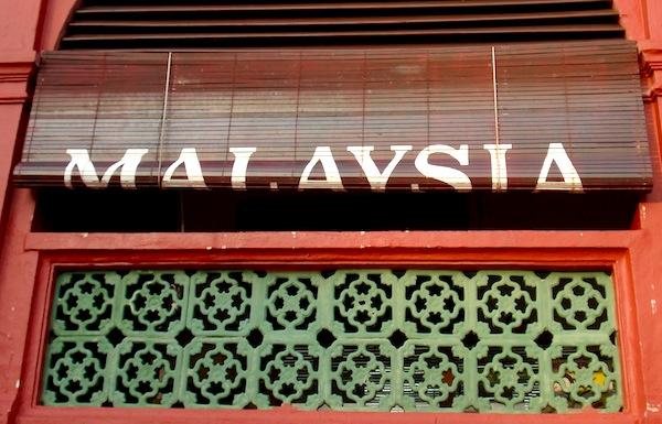 Melaka Malaysia 2008