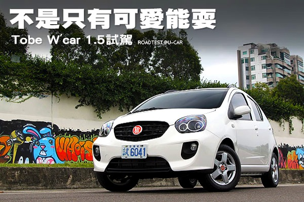 Tobe W'Car Taiwan. Picture courtesy of u-car
