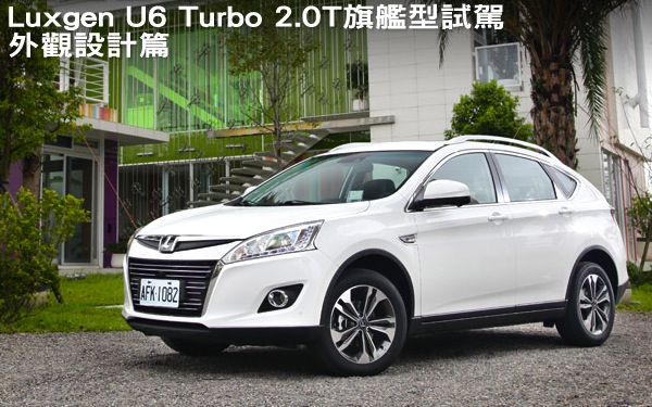 Luxgen U6 Turbo Taiwan January 2015. Picture courtesy of u-car.com.tw