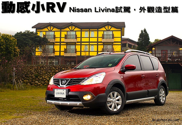 Nissan Livina Taiwan April 2014. Picture courtesy of u-car.com.tw