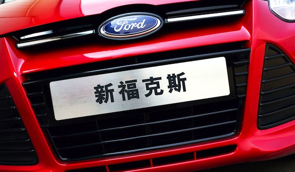 Ford Focus China May 2014. Picture courtesy of auto.sohu.com