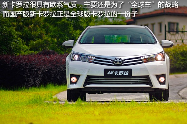 Toyota Corolla China July 2014. Picture courtesy of auto.ifeng.com