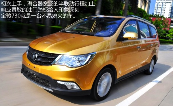 Baojun 730 China August 2014. Picture courtesy of autohone.com.cn