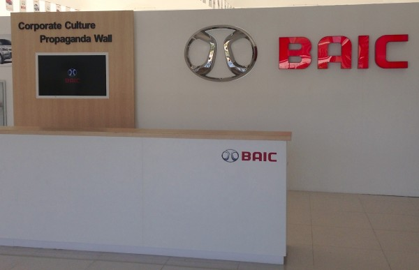 BAIC Showroom Yangon 3