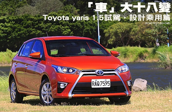 Toyota Yaris Taiwan November 2014. Picture courtesy of u-car.com.tw