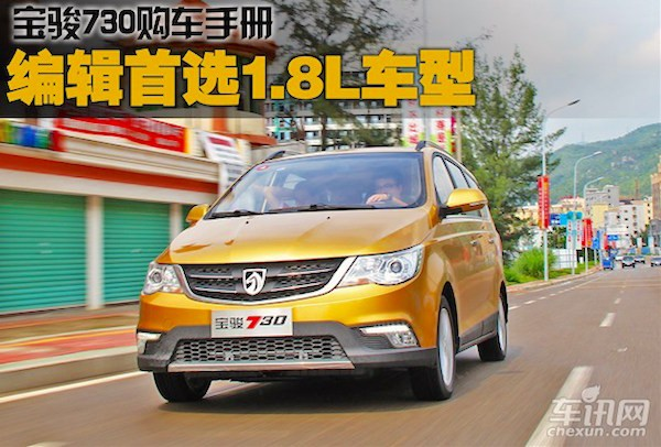 Baojun 730 China 2014. Picture courtesy of chexun.net