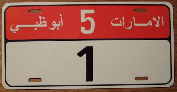 Replica_of_the_first_license_plate_of_Abu_Dhabi