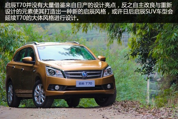 Venucia T70 China January 2015. Picture courtesy xcar.com.cn