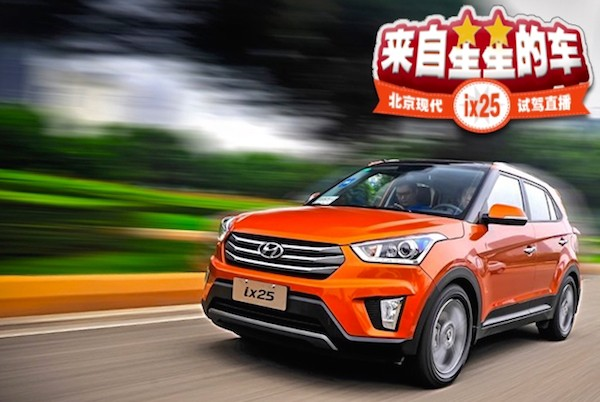 Hyundai ix25 China April 2015. Picture courtesy bitauto.com.cn