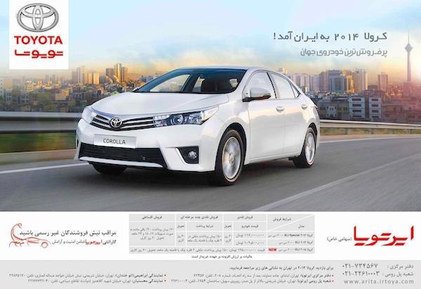 Toyota Corolla Iran