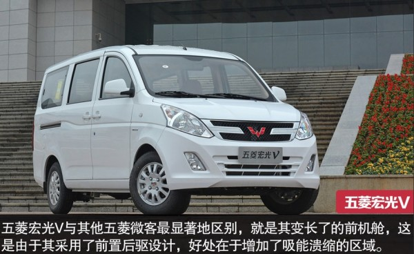 Wuling Hongguang V China July 2015. Picture courtesy auto.sohu.com